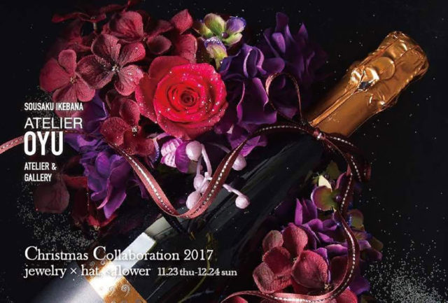 「ATELIER OYU」にてグループ展「Chiristmas Collaboration 2017」