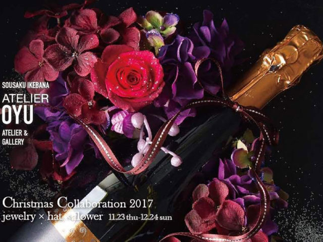 「ATELIER OYU」にてグループ展「Chiristmas Collaboration 2017」