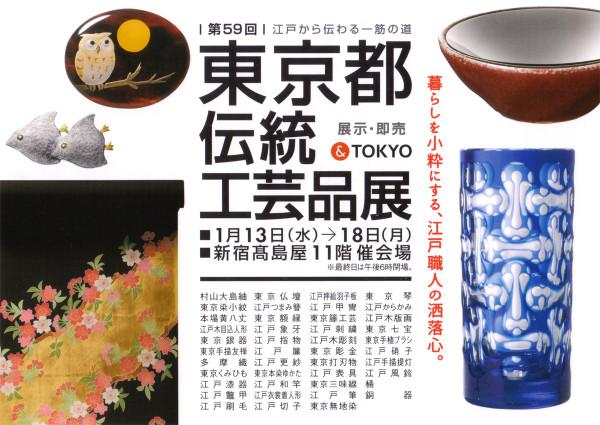 第61回 東京都伝統工芸品展
